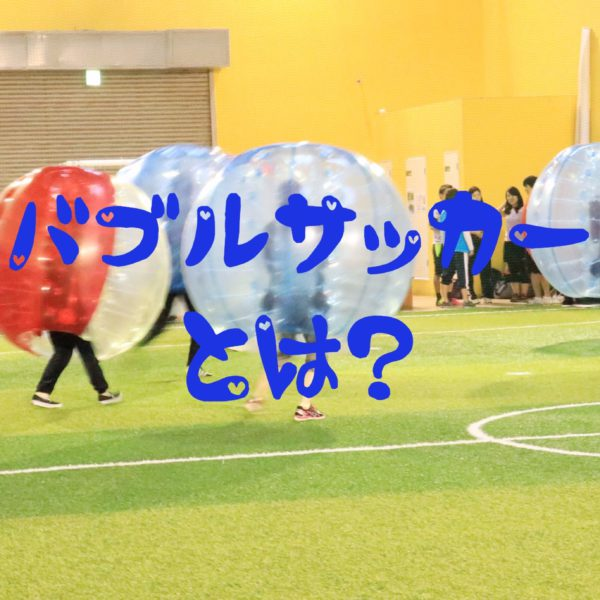 What's バブルサッカー??